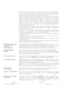Dogovor_strah_Ingostrah_Ekspert-03