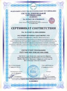 Sertif_ISO_9001-2008