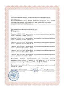 license-2015_0002